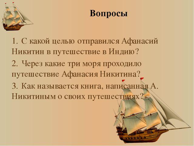 Вопросы 1.Почему тверские купцы могли плавать до Каспийского моря? 2.Как на...