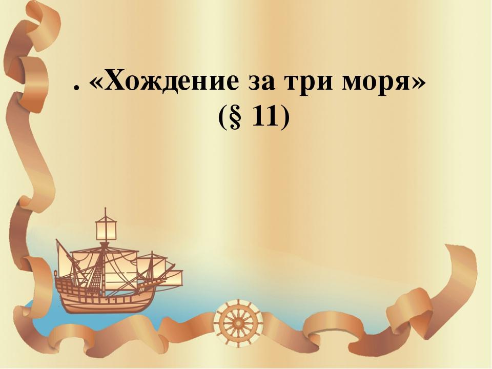 Краткое содержание урока 1.История жизни и деятельности Афанасия Никитина. 2...