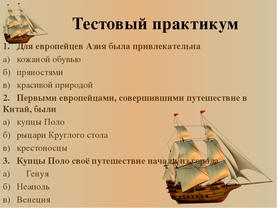 Тестовый практикум 1.Для европейцев Азия была привлекательна а)кожаной обув...