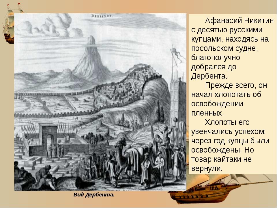 Они отняли у купцов весь товар, закупленный в долг: возвращение на Русь без т...