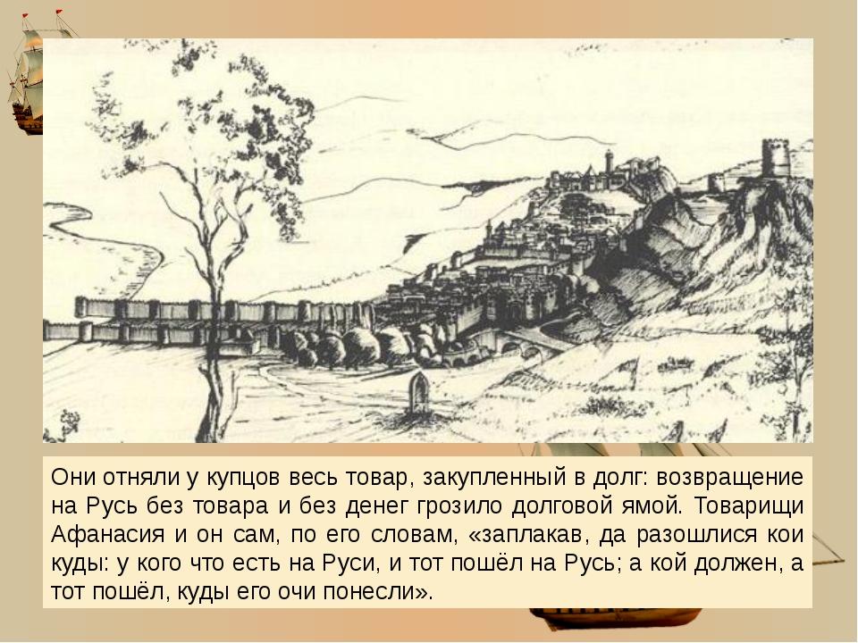 Из Дербента Никитин ушёл в Баку, где принял решение двинуться на юг, в Индию....