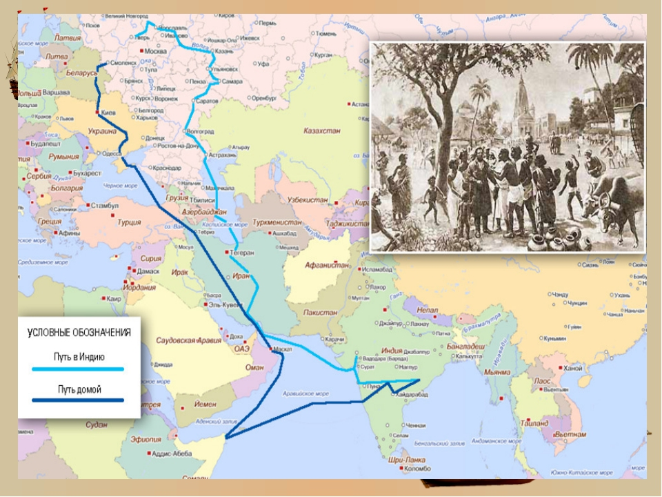 Всё плавание от Ормуза заняло 6 недель, из Чаула двинулся на восток вглубь по...