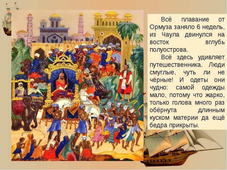 В своих дневниках он так запишет: «Зимой у них простые люди ходят - фата на б...