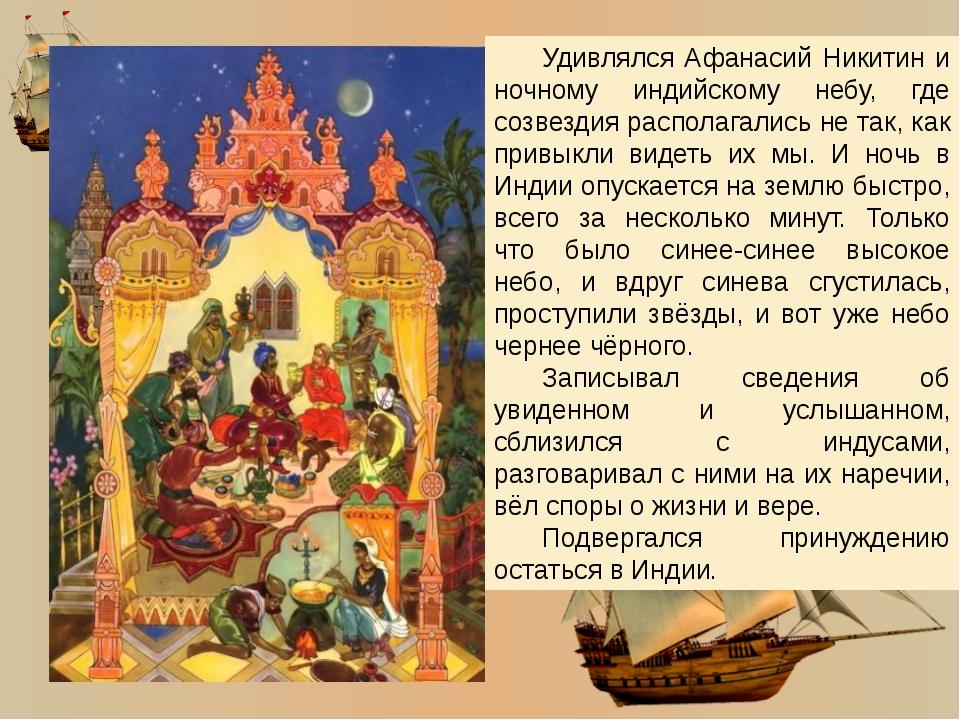 В Парвате поразили Афанасия храмы. Долго ходил Никитин вокруг них, рассматрив...