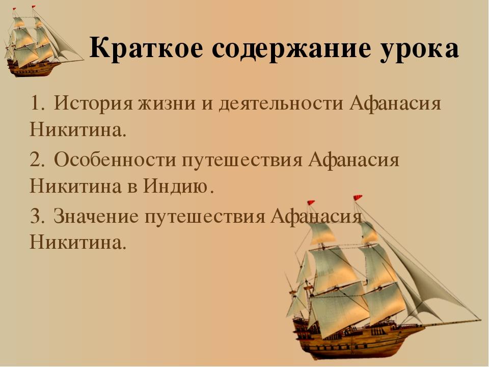 Опорные знания 1.Что такое море. 2.Особенности взаимного положения России и...