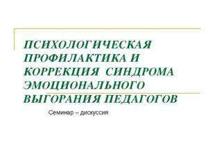 ПСИХОЛОГИЧЕСКАЯ ПРОФИЛАКТИКА И КОРРЕКЦИЯ СИНДРОМА ЭМОЦИОНАЛЬНОГО ВЫГОРАНИЯ ПЕ