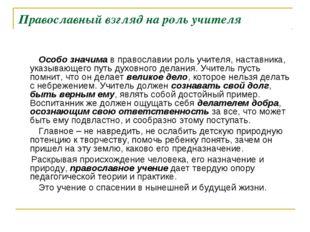 Православный взгляд на роль учителя Особо значима в православии роль учителя,