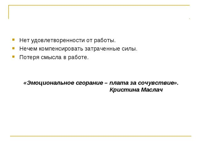 Презентация на тему Психологическая профилактика и коррекция  Нет удовлетворенности от работы Нечем компенсировать затраченные силы Потер
