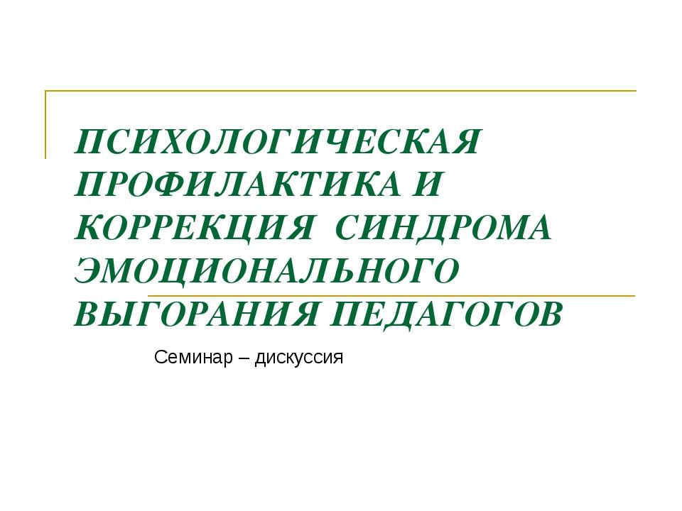 ПСИХОЛОГИЧЕСКАЯ ПРОФИЛАКТИКА И КОРРЕКЦИЯ СИНДРОМА ЭМОЦИОНАЛЬНОГО ВЫГОРАНИЯ ПЕ...