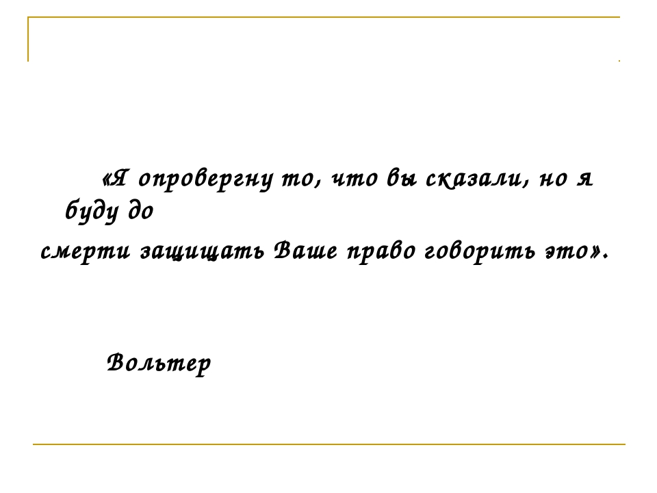 «Я опровергну то, что вы сказали, но я буду до смерти защищать Ваше право го...