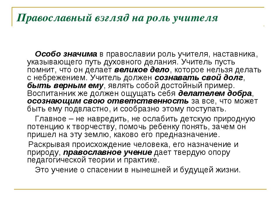 Православный взгляд на роль учителя Особо значима в православии роль учителя,...