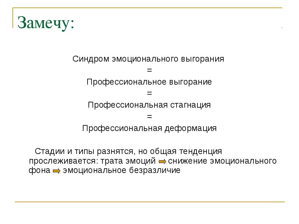 Презентация на тему Психологическая профилактика и коррекция  слайда 6 Замечу Синдром эмоционального выгорания Профессиональное выгорание Профе