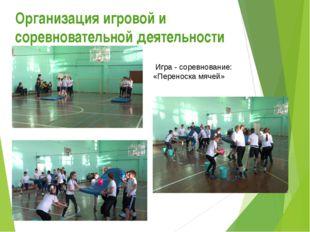 Организация игровой и соревновательной деятельности Игра - соревнование: «Пер