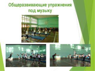 Общеразвивающие упражнения под музыку