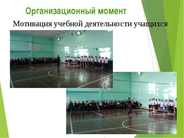 Организационный момент Мотивация учебной деятельности учащихся