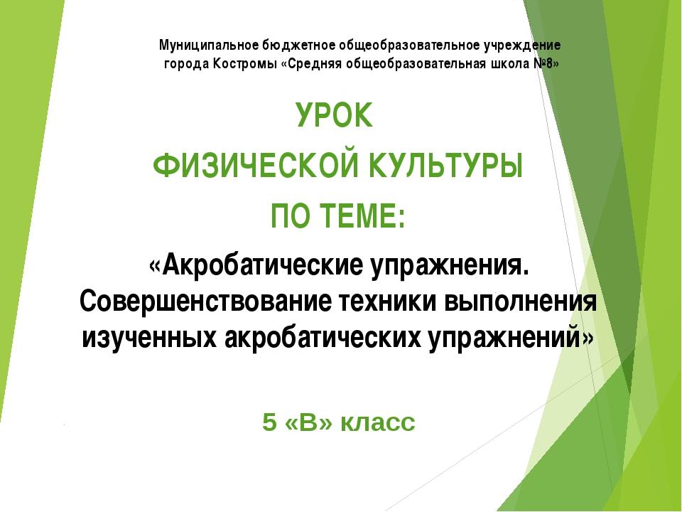 Муниципальное бюджетное общеобразовательное учреждение города Костромы «Средн...