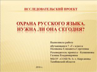 Выполнила работу обучающаяся 7 «Г» класса Полякова Елизавета Сергеевна Руково