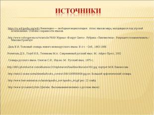 . https://ru.wikipedia.org/wiki Википедия — свободная энциклопедия. Атлас язы