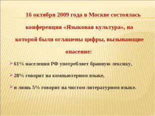 16 октября 2009 года в Москве состоялась конференция «Языковая культура», н