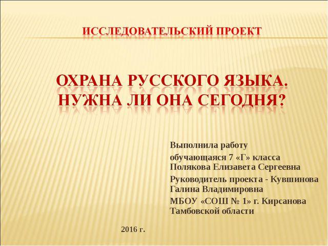 Выполнила работу обучающаяся 7 «Г» класса Полякова Елизавета Сергеевна Руково...