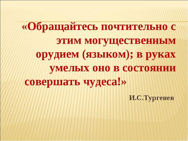 «Обращайтесь почтительно с этим могущественным орудием (языком); в руках умел...