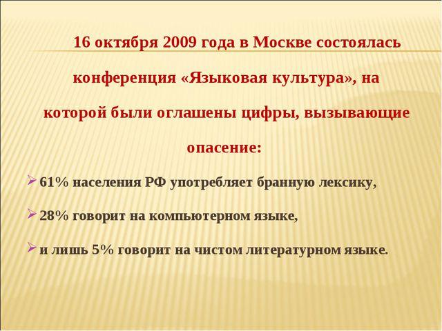 16 октября 2009 года в Москве состоялась конференция «Языковая культура», н...