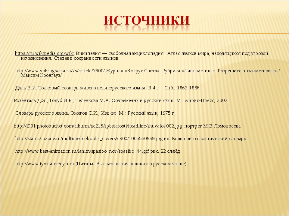 . https://ru.wikipedia.org/wiki Википедия — свободная энциклопедия. Атлас язы...