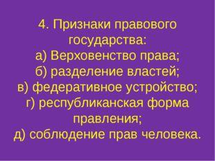 4. Признаки правового государства: а) Верховенство права; б) разделение власт