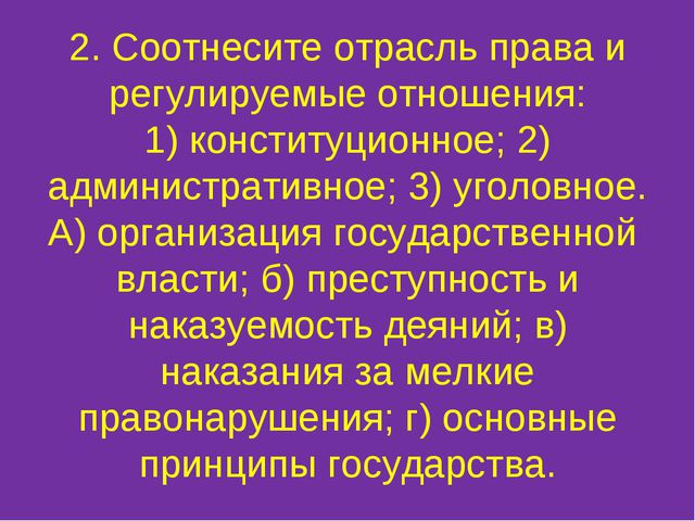 2. Соотнесите отрасль права и регулируемые отношения: 1) конституционное; 2)...