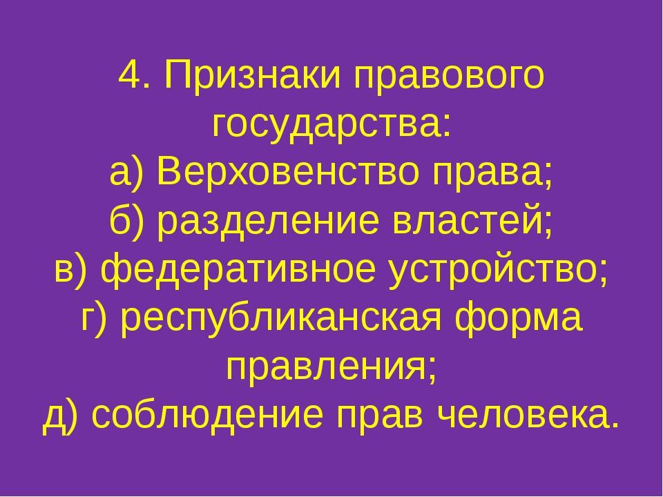 4. Признаки правового государства: а) Верховенство права; б) разделение власт...