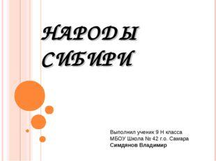 НАРОДЫ СИБИРИ Выполнил ученик 9 Н класса МБОУ Школа № 42 г.о. Самара Симдянов
