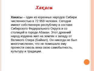 Хакасы– один из коренных народов Сибири численностью в 72959 человек. Сегод