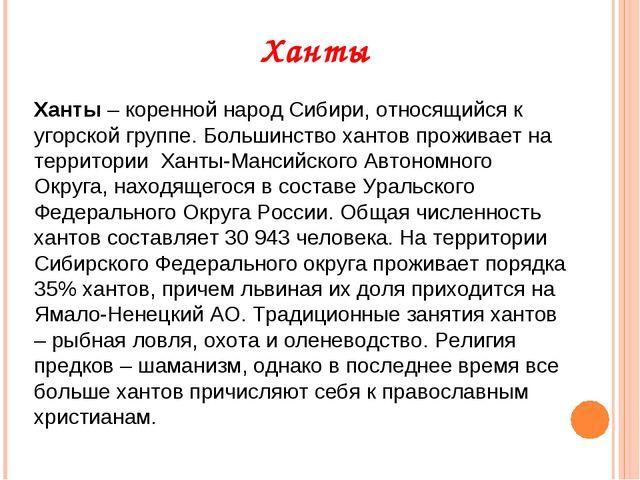 Ханты– коренной народ Сибири, относящийся к угорской группе. Большинство хан...