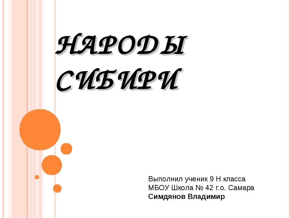НАРОДЫ СИБИРИ Выполнил ученик 9 Н класса МБОУ Школа № 42 г.о. Самара Симдянов...