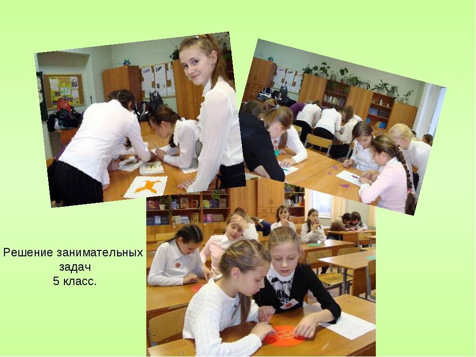 Решение занимательных задач 5 класс.