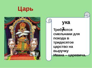 Царь 1 указ Требуются смельчаки для похода в тридесятое царство на выручку Ив