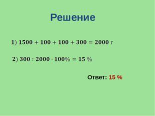 Решение Ответ: 15 %
