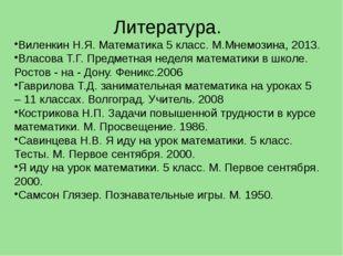 Литература. Виленкин Н.Я. Математика 5 класс. М.Мнемозина, 2013. Власова Т.Г.