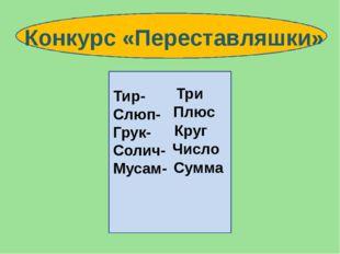 Тир- Слюп- Грук- Солич- Мусам- Три Конкурс «Переставляшки» Плюс Круг Число С