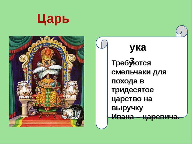 Царь 1 указ Требуются смельчаки для похода в тридесятое царство на выручку Ив...