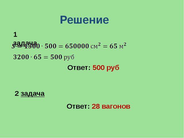 Решение 1 задача 2 задача Ответ: 500 руб Ответ: 28 вагонов