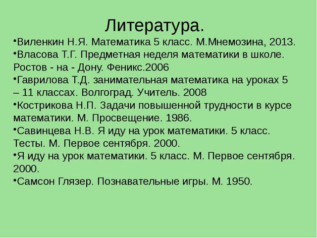 Литература. Виленкин Н.Я. Математика 5 класс. М.Мнемозина, 2013. Власова Т.Г....