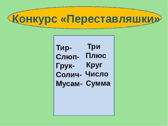 Тир- Слюп- Грук- Солич- Мусам- Три Конкурс «Переставляшки» Плюс Круг Число С...