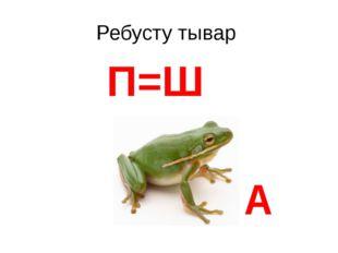 Ребусту тывар П=Ш А