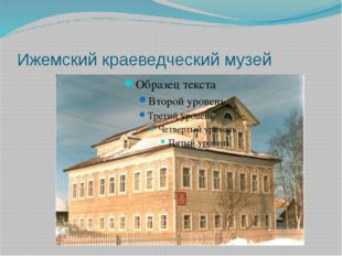Ижемский краеведческий музей