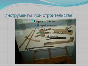 Инструменты при строительстве