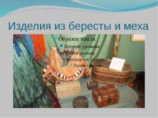 Изделия из бересты и меха
