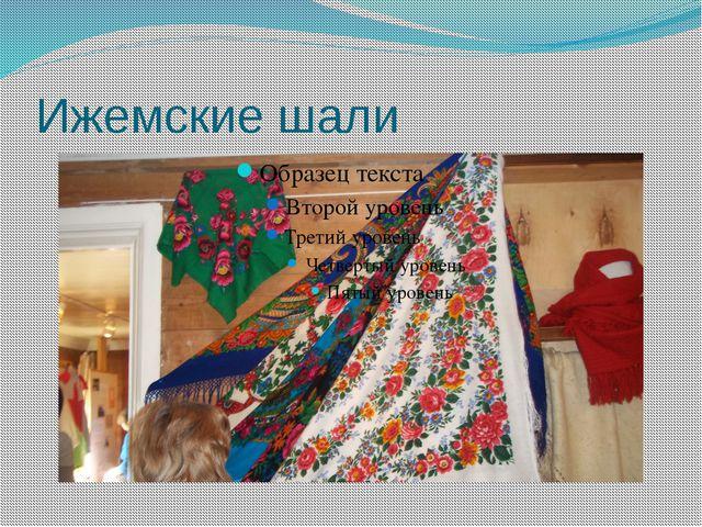 Ижемские шали