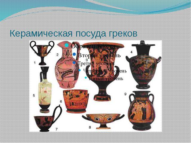 Керамическая посуда греков
