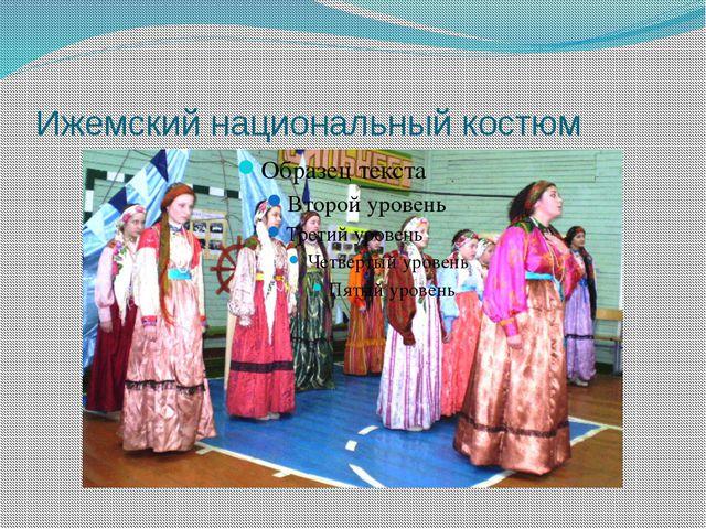 Ижемский национальный костюм